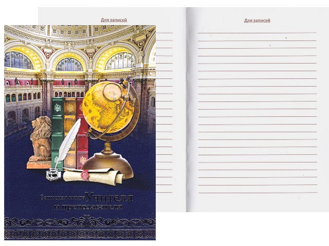 Записная книжка учителя А5 тв/переплёт 80л Классический натюрморт Prof Press 80Т-0237