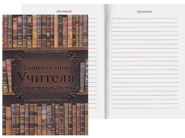 Записная книжка учителя А5 тв/переплёт 80л Книжный стеллаж Prof Press 80Т-0236