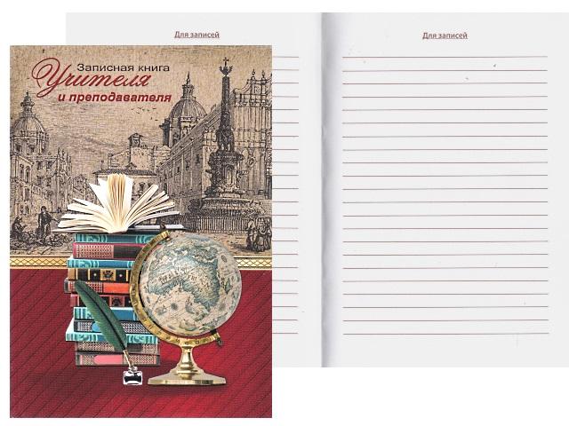 Записная книжка учителя А5 тв/переплёт 80л Стопка книг Prof Press 80-0096