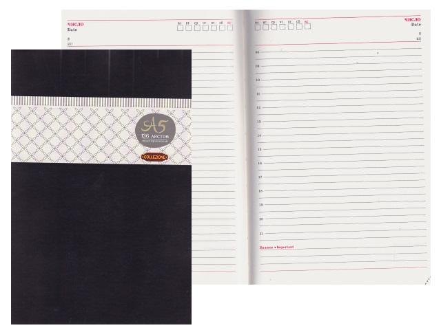 Ежедневник А5 кожзам 136л Collezione Колор-1 черный 136-1200
