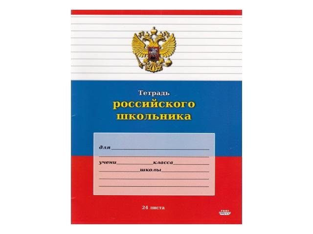 Тетрадь 24л линия Prof Press Тетрадь российского школьника 24-9247