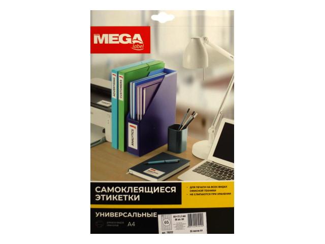 Этикетки  38*21.2 мм 65 шт. на листе ProMega 75222 (25 листов)