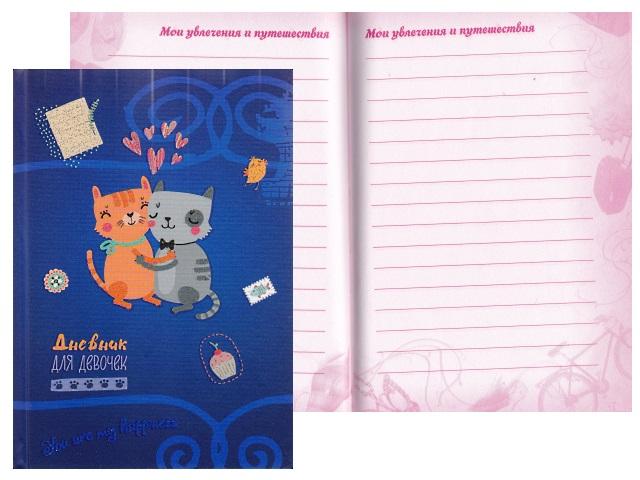 Дневник для девочек А5 Апплика тв/переплёт Влюбленная парочка С0366-56\20