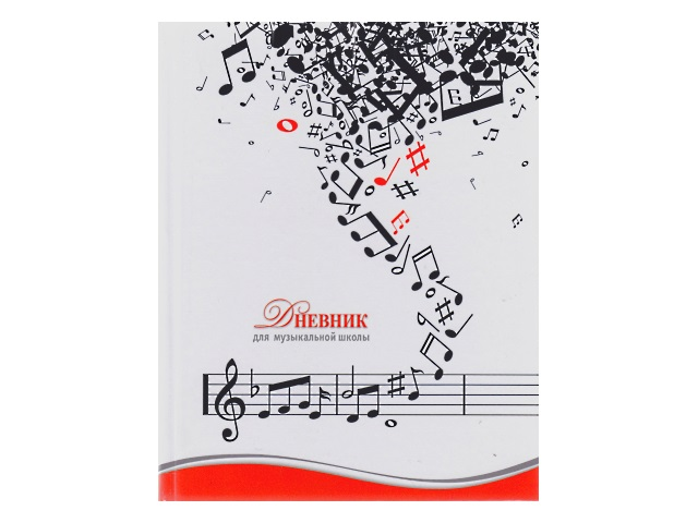 Дневник для музыкальной школы тв/переплёт Апплика Ноты С1806-15