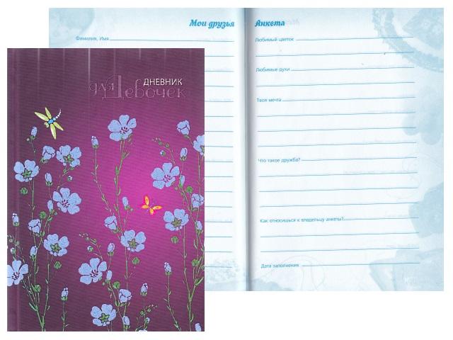 Дневник для девочек А5 тв/переплёт Стрекоза и цветы КТС ПРО С0366-57