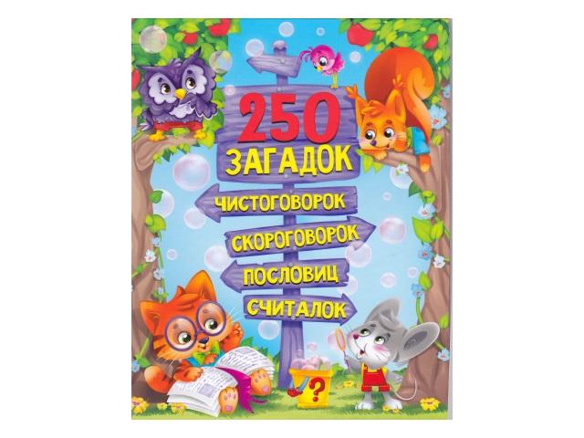 Книга А4 250 загадок. чистоговорок. скороговорок. пословиц. считалок Prof Press 29159 т/п