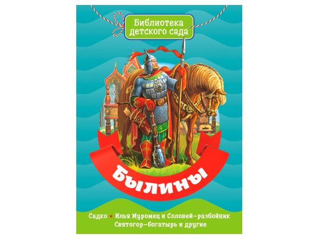 Книга А5 Библиотека детского сада Былины Prof Press 28840