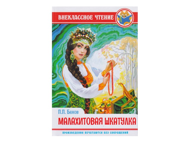 Книга А5 Внеклассное чтение Бажов Малахитовая шкатулка Prof Press 28889 т/п