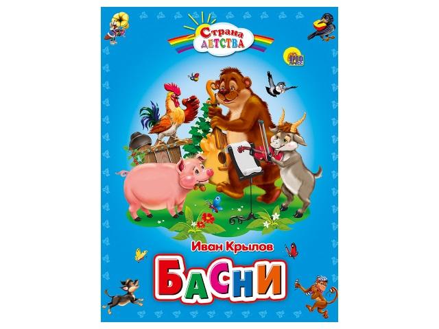 Книга А4 Басни Prof Press 03796 т/п