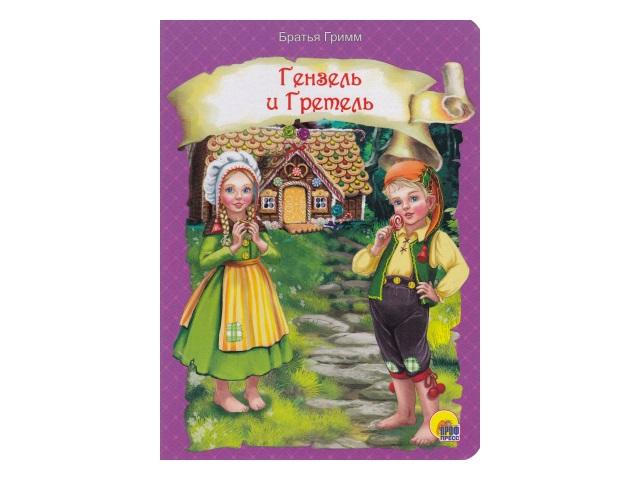 Книга А5 Гензель и Гретель Prof Press 26421
