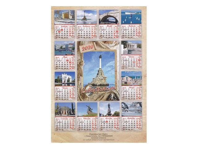 Календарь настенный 2020 на пружине 30*21см Севастополь Орел