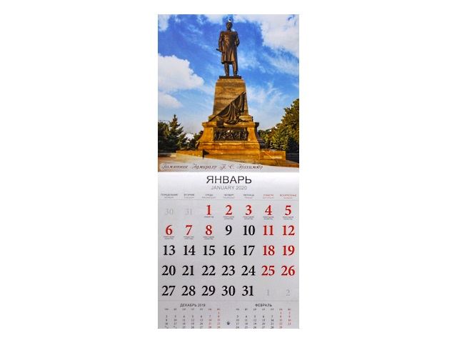 Календарь настенный 2020 на скобе 48*22см Севастополь Орел 27058