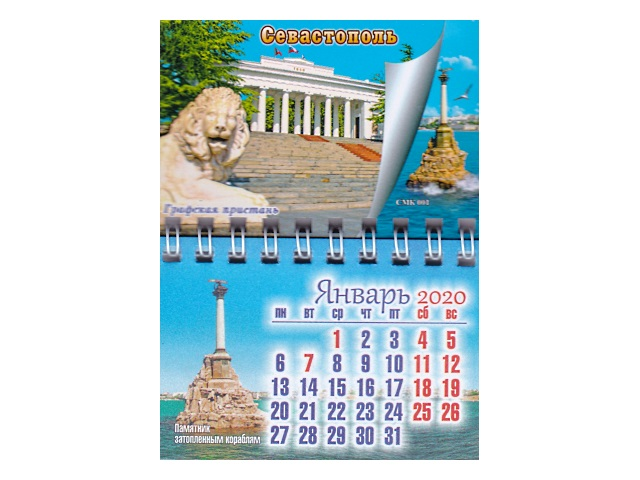 Календарь отрывной магнитный 2020 11.5*8.5см Севастополь ассорти
