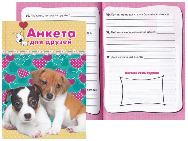 Записная книжка А5 тв/переплёт  96л Анкета для друзей Щенки и сердечки 96-5046