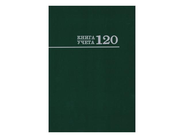 Книга канцелярская 120л Prof Press Книга учета Зеленая 120-3026