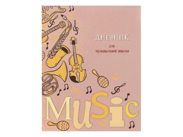 Дневник для музыкальной школы тв/переплёт Апплика Инструменты и ноты С1806-16