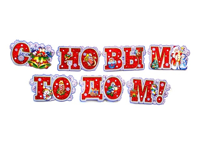 Гирлянда картон 196см Праздничная Miland НУ-8304
