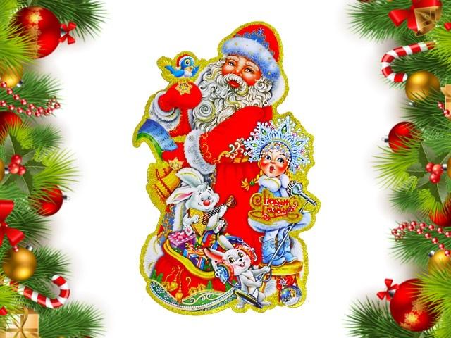 Плакат для декора 55 см Дед Мороз с внучкой Miland НУ-8284