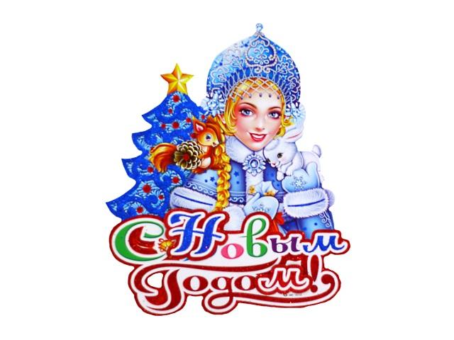 Плакат для декора 45 см Красивая Внучка Деда Мороза Miland НУ-0816