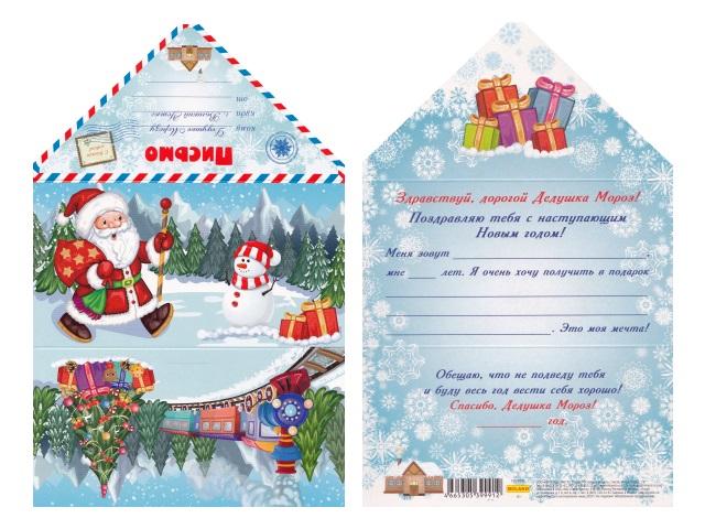 Письмо Деду Морозу Волшебный поезд Miland ПД-9991