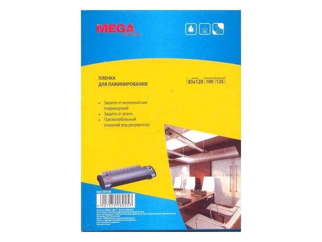 Пленка для ламинирования  85*120мм 125мкм ProMega 100 шт. 255128