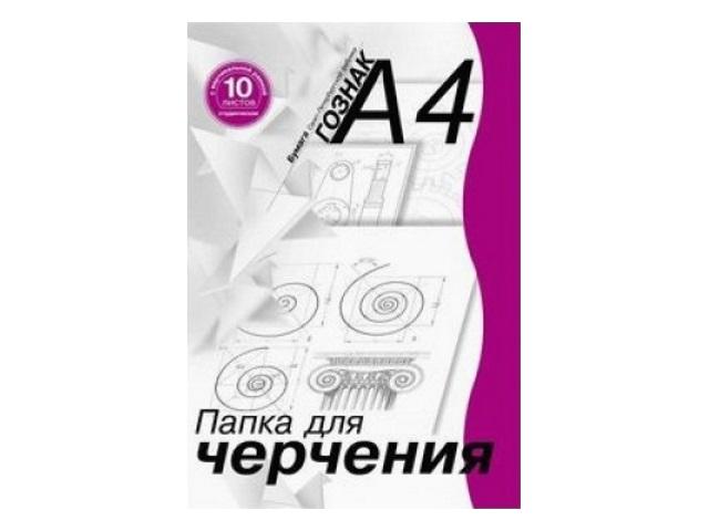 Папка для черчения А4 10л 180 г/м2 вертикальная рамка Студенческая ПЧ4 СВр-10