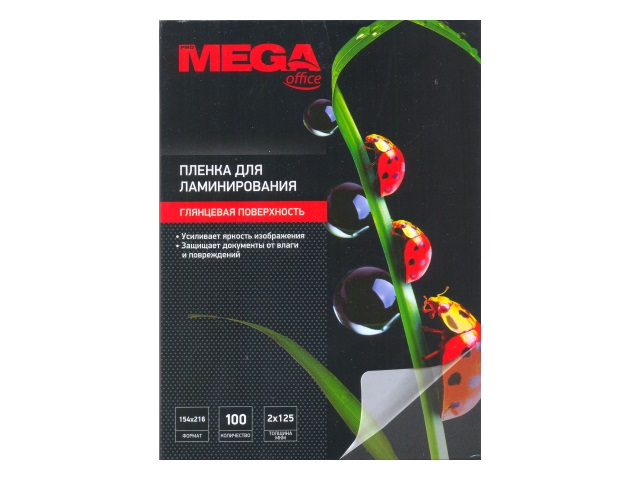 Пленка для ламинирования 154*216мм 125мкм ProMega 100 шт. 255245