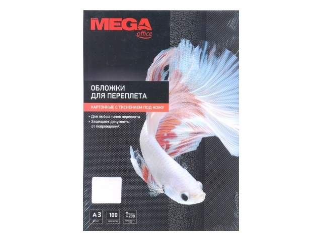 Обложки для брошюровки картон А3 ProMega белые тисненые 100 шт. 254607