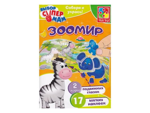 Наклейки мягкие 17 шт. Зоопарк Vladi Toys VT4206-27