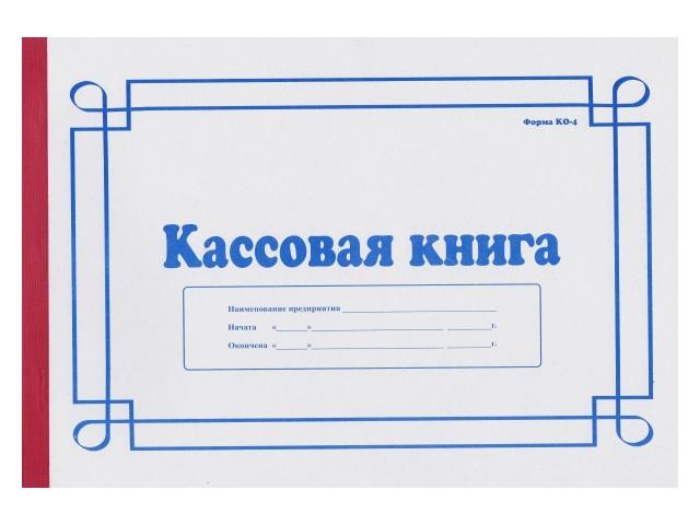 Книга кассовая А4 50л м/обложка МГ-50