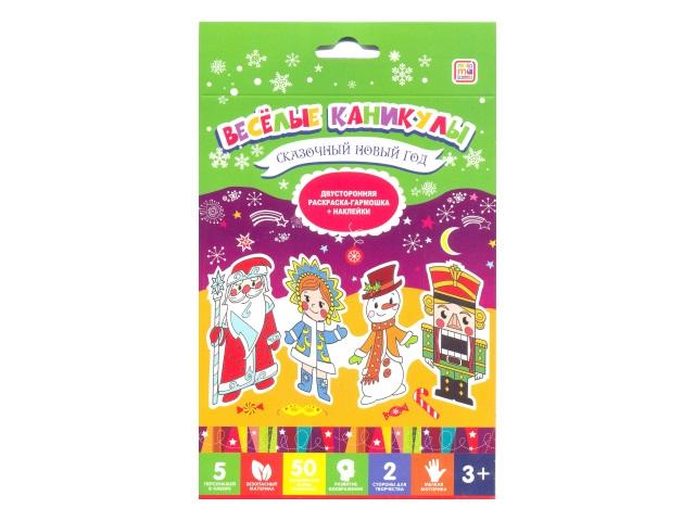 Раскраска-гармошка с наклейками Весёлые каникулы Сказочный Новый год NDT27604