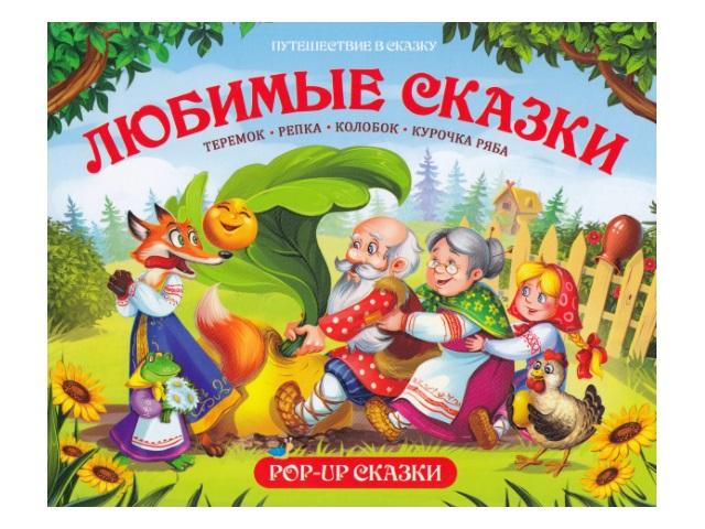 Книжка-панорамка Путешествие в сказку Любимые сказки 41062