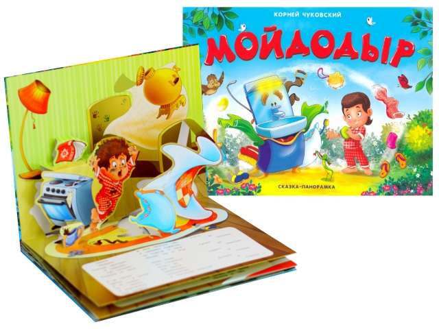 Книжка-панорамка А4 К.Чуковского Мойдодыр 40171. 12 страниц