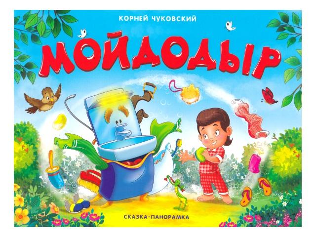 Книжка-панорамка Мойдодыр 40171
