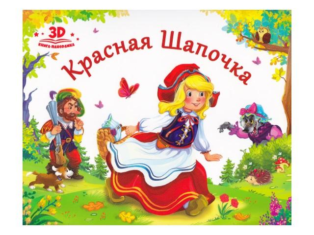 Книжка-панорамка Любимые сказки Красная шапочка 40379