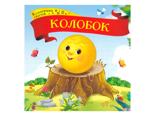 Книга В6 Коллекция сказок Колобок 41321