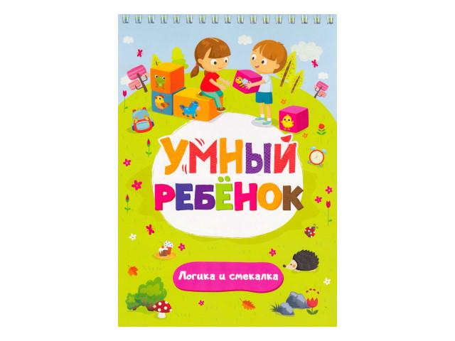 Книжка на пружинке Умный ребенок Логика и смекалка 41178