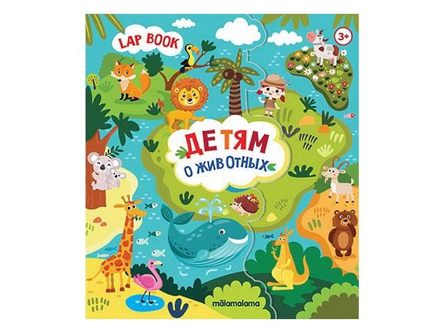 Книга Лэпбук Животные Malamalama LB27028