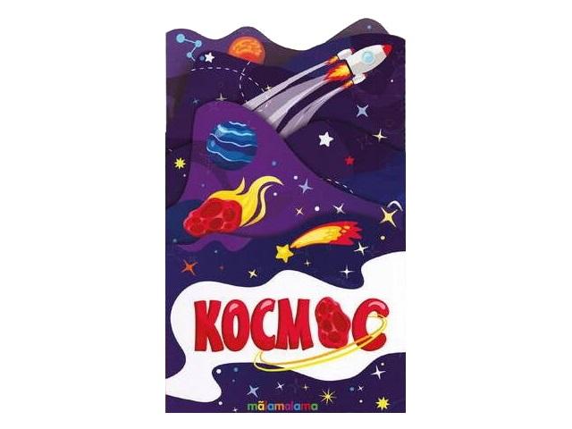 Книжка-гармошка Растём вместе Космос 40102