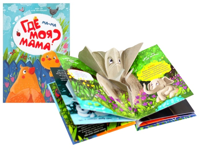Книжка-панорамка А6 для малышей Мама Где моя мама? 40904. 12 страниц