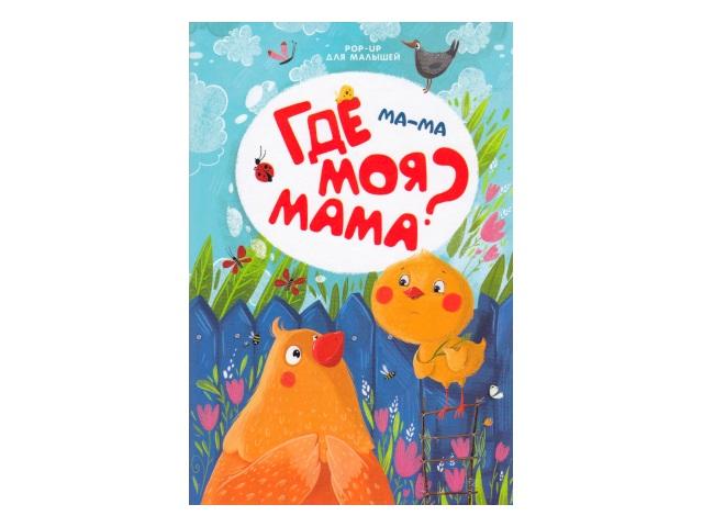 Книжка-панорамка для малышей Ма-ма Где моя мама? 40904