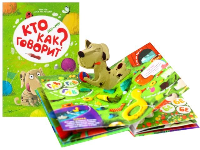 Книжка-панорамка А6 для малышей Му-му Кто как говорит? 40911. 12 страниц