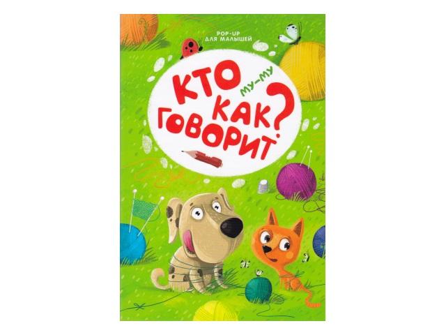 Книжка-панорамка для малышей Му-му Кто как говорит? 40911