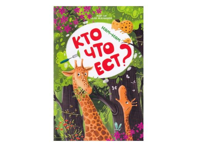 Книжка-панорамка для малышей Ням-ням Кто что ест? 40928