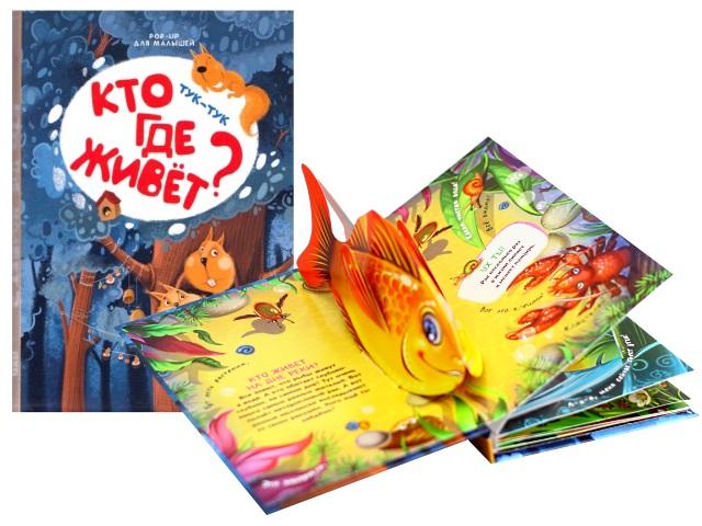 Книжка-панорамка А6 для малышей Тук-тук Кто где живет? 40935. 12 страниц