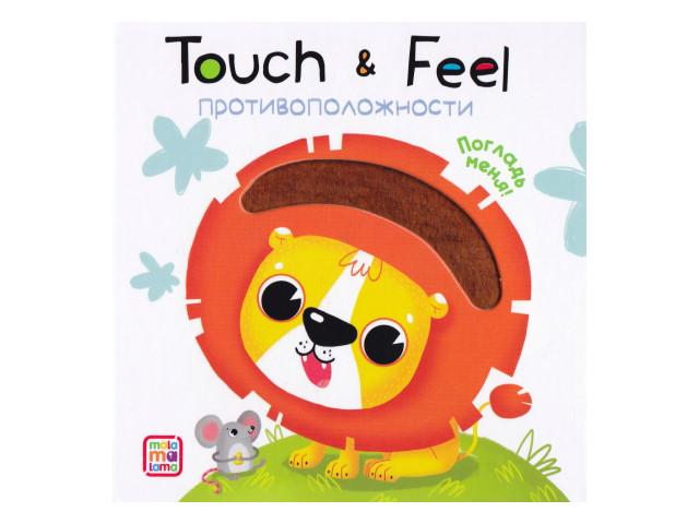 Книжка тактильная Touch*feel Противоположности 40812
