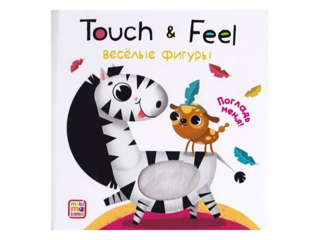 Книжка тактильная Touch*feel Весёлые фигуры Malamalama 40799