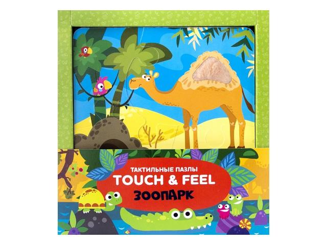 Пазлы тактильные Maxi 3в1 Touch*feel Зоопарк TPTF27003