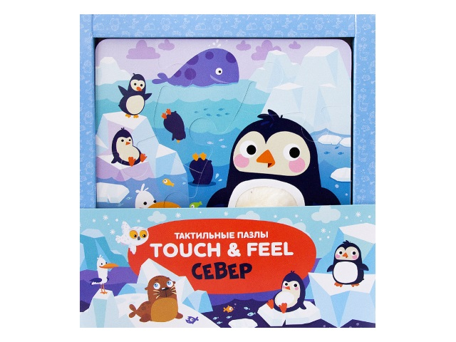 Пазлы тактильные Maxi 3в1 Touch*feel Север TPTF27004