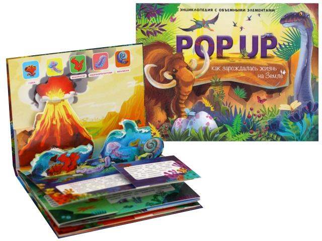Энциклопедия-панорамка Malamalama POP-UP Как зарождалась жизнь на Земле 40225